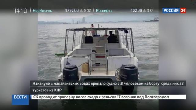 Новости на Россия 24 • Спасатели нашли затонувшее судно с туристами из КНР