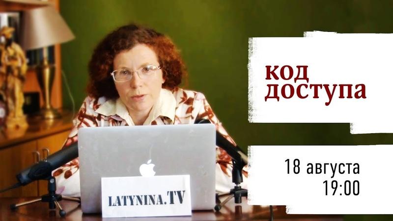 Юлия Латынина Код доступа 18 08 18