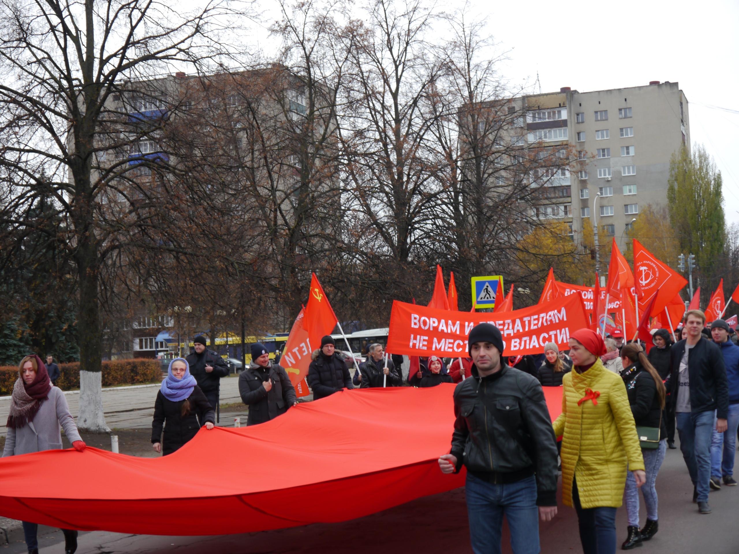 Социальный марш и митинг