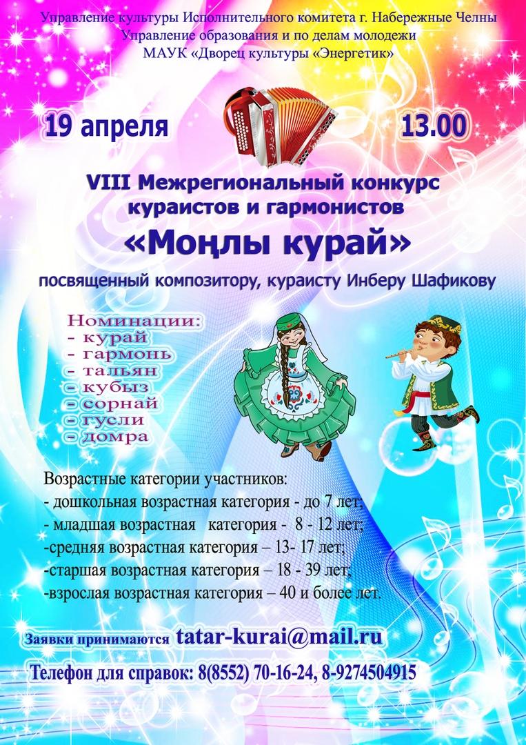 афиша-19 апреля