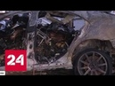 Стритрейсеры насмерть сбили женщину и заживо сгорели в Мерседесе - Россия 24