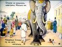 Слон и моська. Басня И.А. Крылова. Диафильм