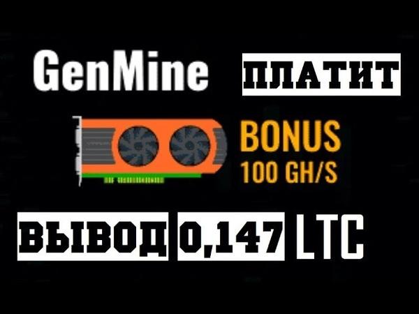 GENMINE хайп майнинг ПЛАТИТ ВЫВОД 0,147 LTC БОНУС 100 GHs MINING