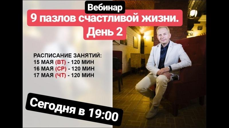9 пазлов счастливой жизни Вебинар Тренинг Андрея Москалёва День 2