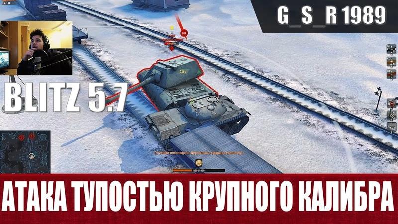 WoT Blitz Тренеры и раки Что нужно для победы World of Tanks Blitz WoTB