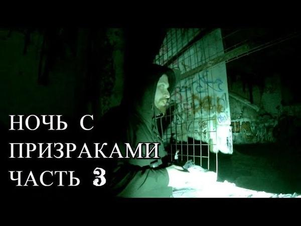 СТОЛКНУЛСЯ С НАСТОЯЩИМ ПРИЗРАКОМ! Ночь с призраками.Часть 3.