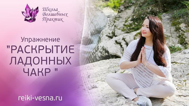 Упражнение для РАСКРЫТИЯ ЧАКР на ладонях рук | Целительная энергия Рейки | Медитация Рейки