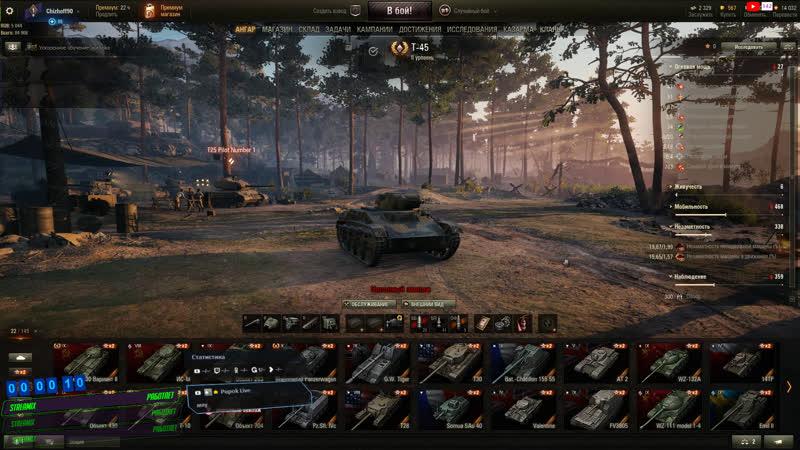 World of Tanks Мяу мяу