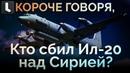 Кто на самом деле сбил Ил-20 над Сирией