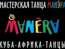 Мастерская танца МАНЭРА и DANCE DIVERS. Сальса и бачата в Казани