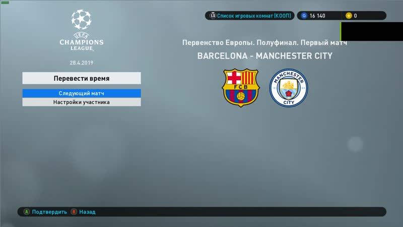 Barcelona V Mancity Championes Leauge 1 Match