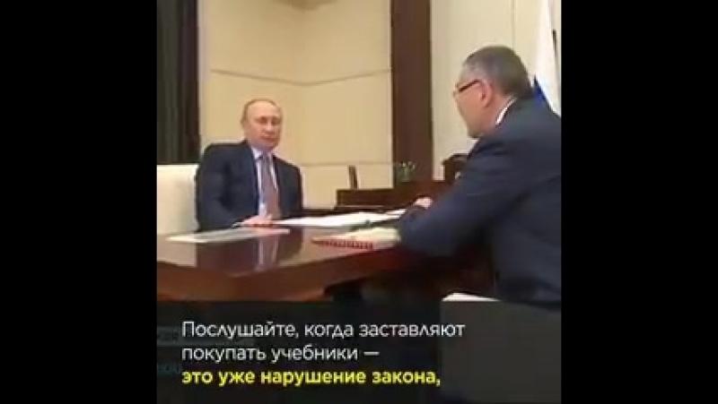 Наконец-то президент Путин В.В. узнал, что в России каждый год родителей безнаказанно грабят в школах на миллиарды рублей. Но ро