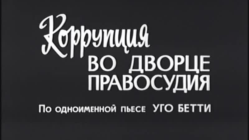 Коррупция во дворце правосудия (Италия, 1974) [ЧЕРНО-БЕЛАЯ ВЕРСИЯ] Франко Неро, дубляж, советская прокатная копия