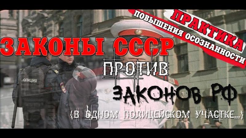ЗАКОНЫ СССР против ЗАКОНОВ РФ 💪 в одном полицейском участке