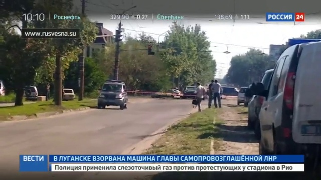 Новости на Россия 24 • В Луганске взорвана машина главы ЛНР
