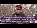 Тьфу на тебя, Алексей Навальный! - Обращение директора Росгвардии