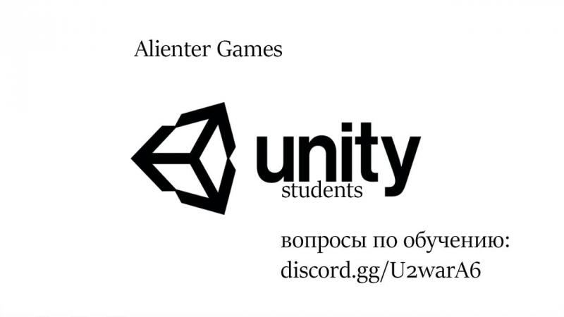 Unity Students, v. 1: учимся делать террейны