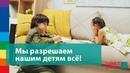 Цвет Диванов – мы разрешаем нашим детям всё!