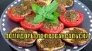 ХИТ СЕЗОНА Французы ОБОЖАЮТ ПОМИДОРЫ по Провансальски Рецепт французского СВЁКРА Кухня Прованса