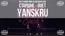 YANSKRU | Старшие Duet | Participant | Best Champ Omsk 16 December 2018