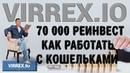 КАК РАБОТАТЬ В VIREX 2018 РЕИНВЕСТИРОВАЛ 70 000 В КРИПТУ КРИПТОВАЛЮТА И БЛОКЧЕЙН