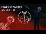 ШОРТЫ #3 Пошлая Молли Рукоблудный дозор, последний альбом и панталончики