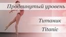 How to pole dance trick Titanic - pole dance tutorial /Уроки pole dance - Титаник