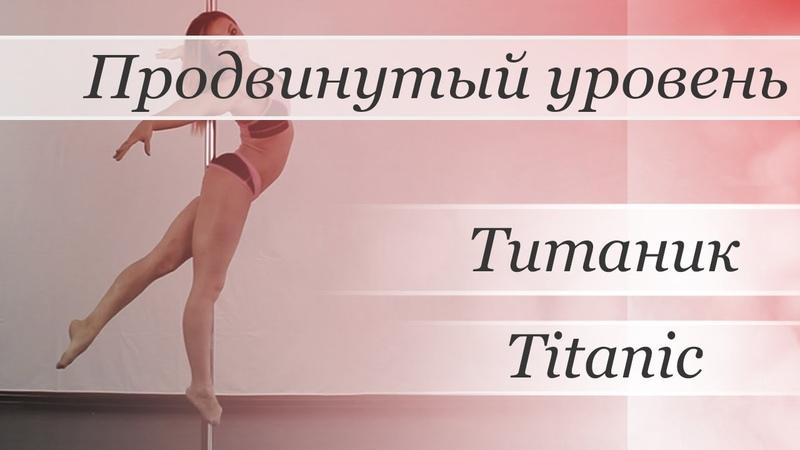 How to pole dance trick Titanic pole dance tutorial Уроки pole dance Титаник
