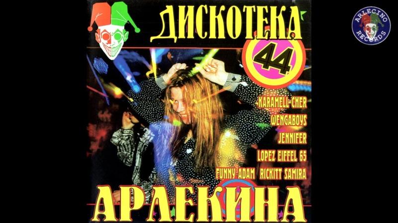 Дискотека Арлекина № 44 Арлекино Records