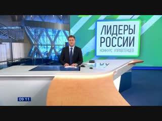 Первый канал. Итоги этапа регистрации на Конкурс «Лидеры России»