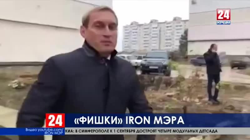 Чем запомнился Андрей Филонов одежда с логотипом IRON МЭР блог о работе и обращения к коррупционерам в соцсетях
