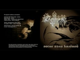 Славия - Песне Воли калёной (Full-length 2012) PaganBlack Metal From Russia.