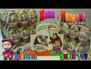 Маша и Медведь 100 Киндер СюрпризВся коллекция/Kinder Surprise Masha and the Bear