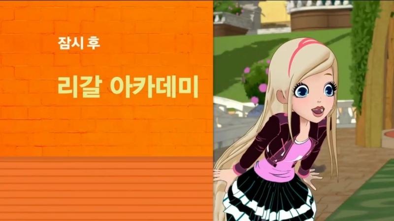 Regal Academy Bumper - Nickelodeon Korea