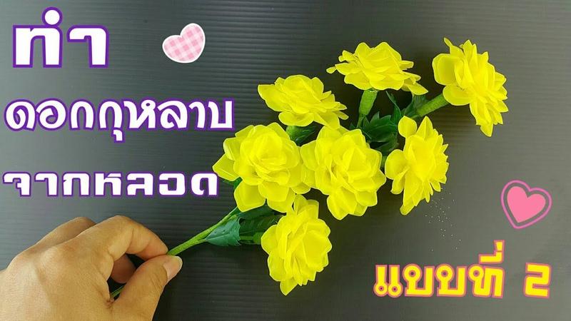 ทำดอกกุหลาบ จากหลอดพลาสติก แบบที่2 | How to make roses from plastic t