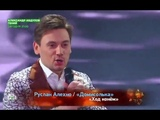 Руслан Алехно и ДОМИСОЛЬКА Ход Конём