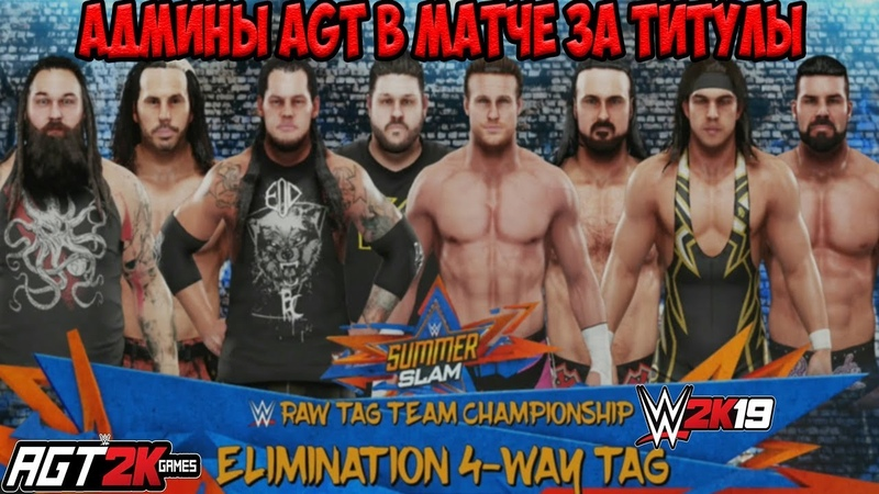 АДМИНЫ AGT В ИГРЕ - WWE 2K19| Fatal-4-Way Tag Team Match for the RAW Tag Team Championship