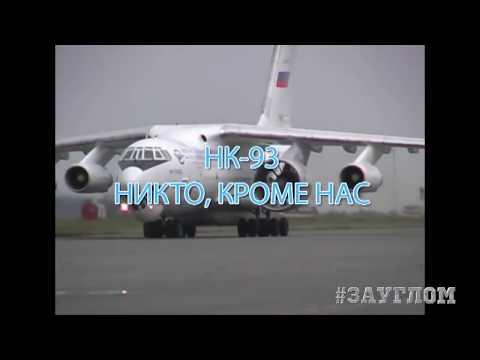 Убийцы русской авиации Имена, пароли, явки