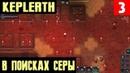 Keplerth прохождение Лезем на 5 уровней вниз за серой Неожиданное обновление до 19 альфы 3