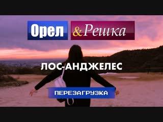 Кастинг Орел и Решка в ЛА. Женя Булатова