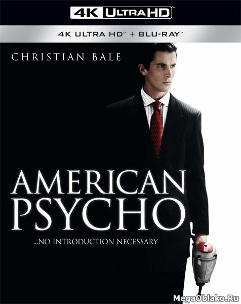 Американский психопат / American Psycho (2000) | UltraHD 4K 2160p