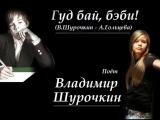 Владимир Шурочкин - Гуд бай, бэби!
