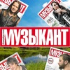 """Журнал """"Петербургский Музыкант"""""""