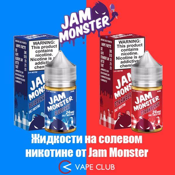 VapeClub.Ru - Сладкие монстры Blueberry Salt и Strawberry Salt от Jam Monster