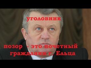 Экс-мэр Ельца Соковых приговорен к 1,5 годам условного срока за нападение с топором на журналистов ГТРК.