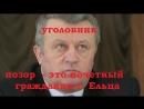 Экс мэр Ельца Соковых приговорен к 1 5 годам условного срока за нападение с топором на журналистов ГТРК