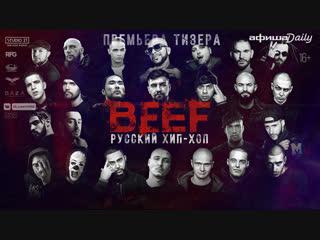 Премьера тизера фильма «BEEF: Русский хип-хоп»