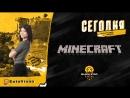 Minecraft x BSG x Estelitaaa