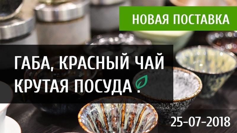Поставка посуды, габа улунов и красных чаёв. 25-07-2018