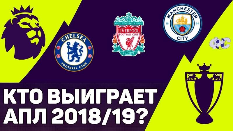 Кто выиграет АПЛ 201819 Ливерпуль, Ман Сити или Челси